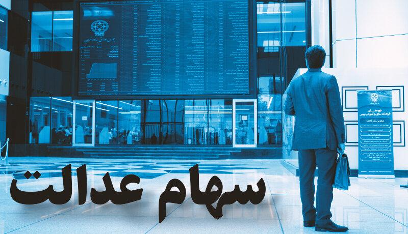 ارزش سهام عدالت امروز ۳ اسفند + اخبار