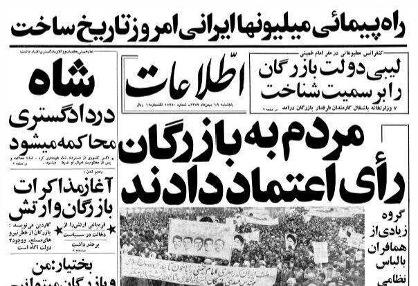 ۱۸ بهمن ۱۳۵۷؛ ادامه حمایت مردم از دولت مهدی بازرگان
