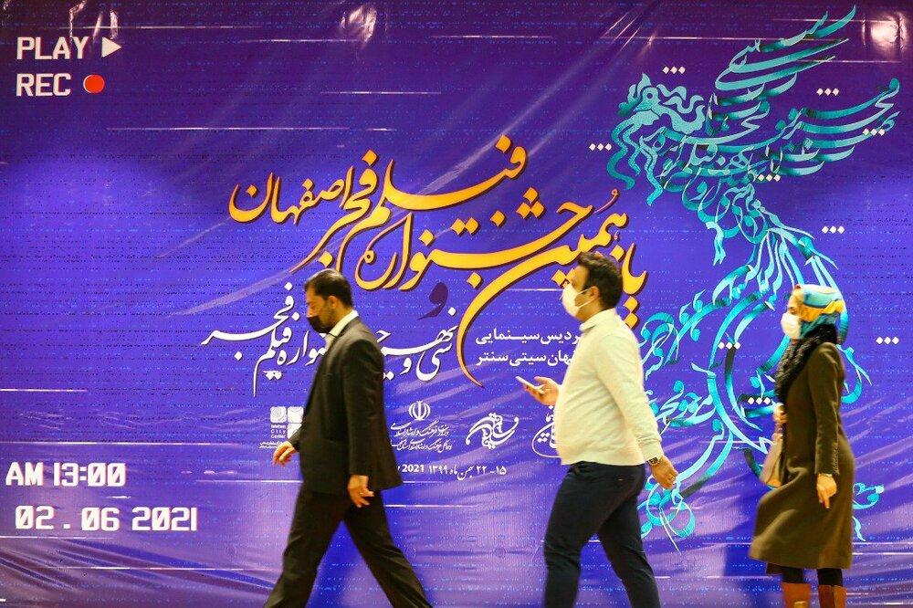 ۷ هزار مخاطب به لانه سیمرغها در اصفهان آمدند