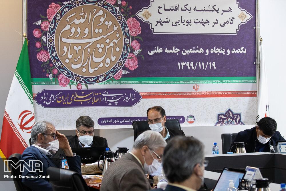 یکصد و پنجاه و هشتمین جلسه علنی شورای شهر اصفهان