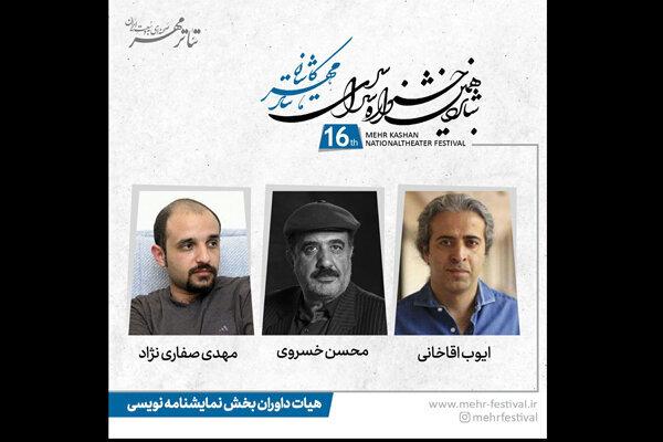 معرفی هیات داوران بخش نمایشنامهنویسی جشنواره تئاتر مهر کاشان