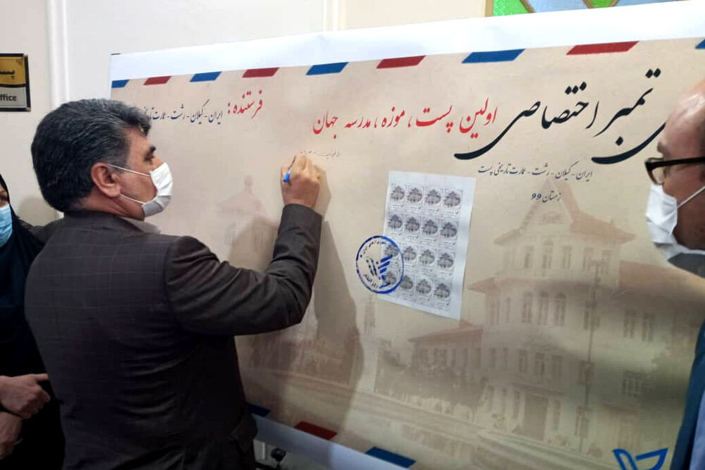 World first school of postal museum inaugurated in Rasht
