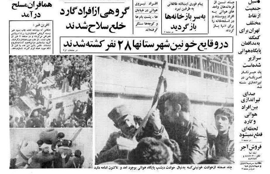 ۲۱ بهمن ۱۳۵۷؛ تسخیر اسلحه خانه نیروی هوایی و برخی از کلانتریهای تهران توسط مردم