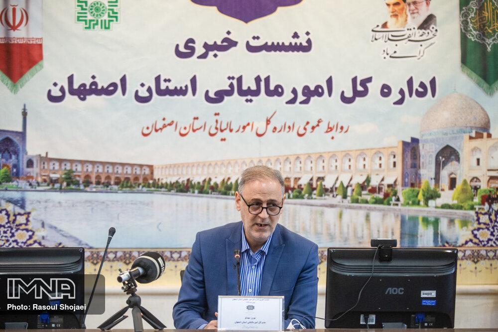 نشست خبری مدیرکل امور مالیاتی استان اصفهان