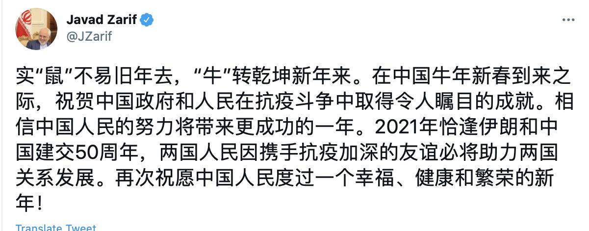 توییت ظریف به مناسبت سال جدید چینی