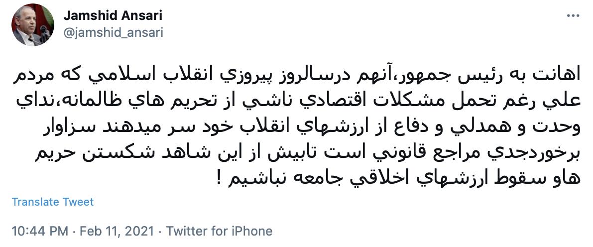 اهانت به رئیس جمهوری سزاوار برخورد جدی مراجع قانونی است