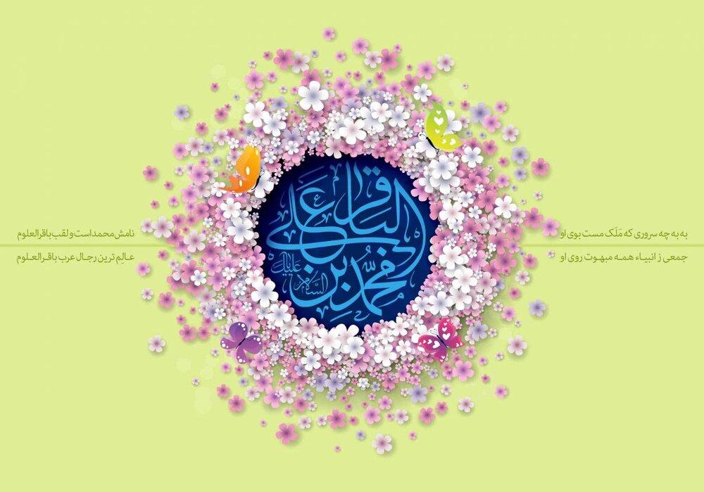 تبریک ولادت امام محمد باقر (ع) ۹۹ + متن و عکس