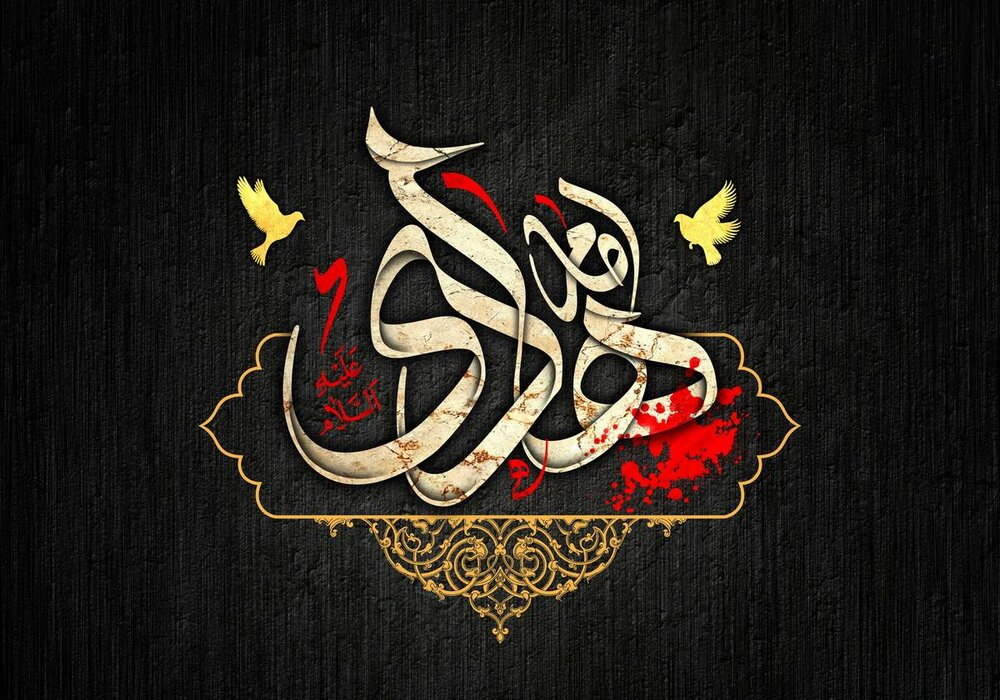 پیام تسلیت شهادت امام هادی (ع) ۹۹ + متن و عکس