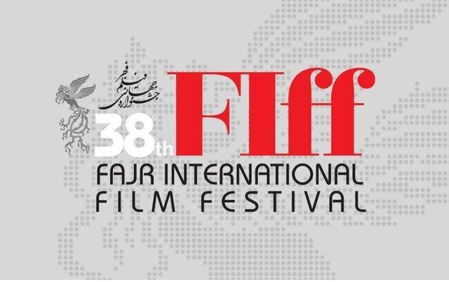 انتشار فراخوان جشنواره جهانی فیلم فجر