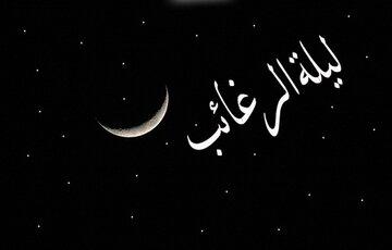 پیام شب آرزوها ۹۹ + عکس و اس ام اس ویژه لیلة الرغائب