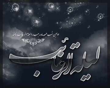 اعمال لیله الرغائب چیست؟ + فضیلت و دعای شب آرزوها و نماز لیله الرغائب