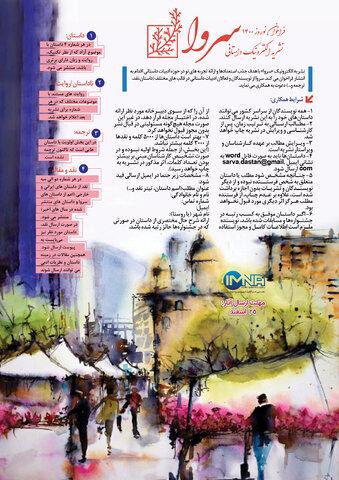 فراخوان نوروز ۱۴۰۰ نشریه الکترونیک داستانی «سروا» منتشر شد