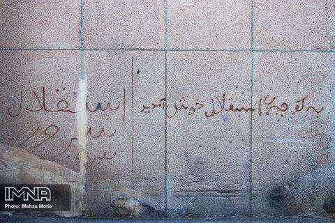 Vandalism in pictures