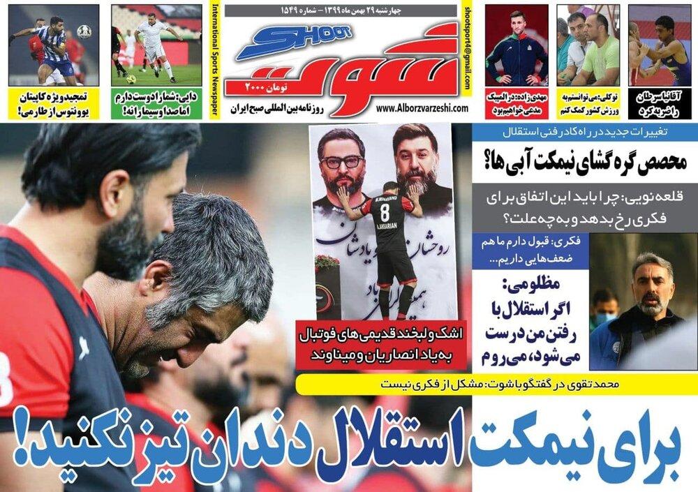 روزنامه های ورزشی ۲۹ بهمن ماه؛ متفاوت مثل محرم نویدکیا