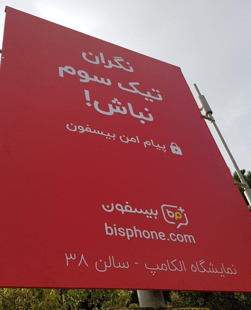 ماجرای تعطیلی پیام رسان ایرانی بیسفون + بیسفون چیست؟