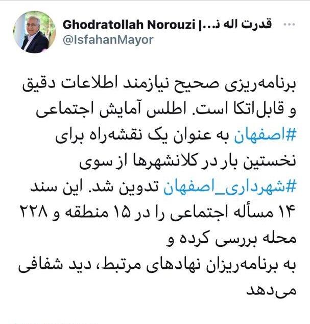 تدوین نقشه راه کلانشهر اصفهان