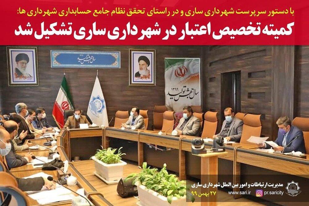 کمیته تخصیص اعتبار در شهرداری ساری تشکیل شد