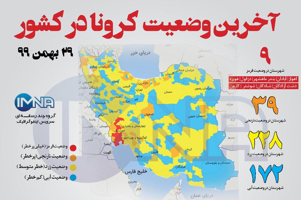 آخرین وضعیت کرونا در کشور (۲۹بهمن ۹۹) + وضعیت شهرستان ها/اینفوگرافیک