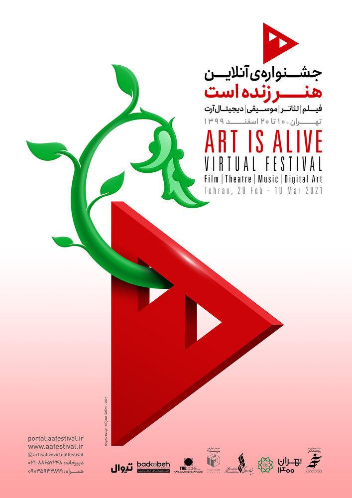 رونمایی از اعلان جشنواره هنر زنده است