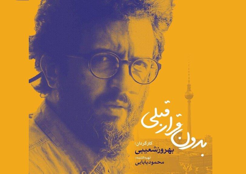 بازگشت شعیبی با فیلم بدون قرار قبلی