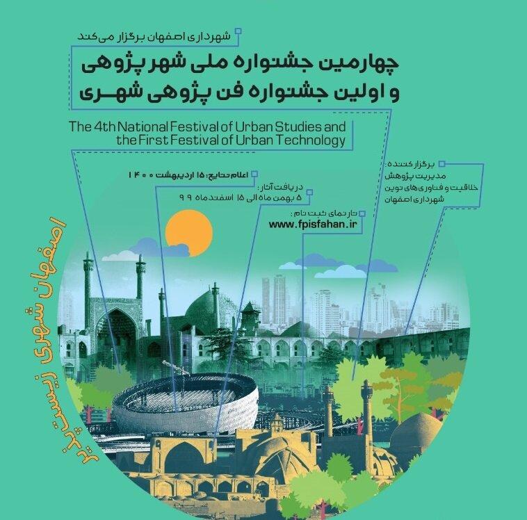 چهارمین جشنواره ملی شهر پژوهی به کار خود پایان داد/ ۷۳ اثر برگزیده شد