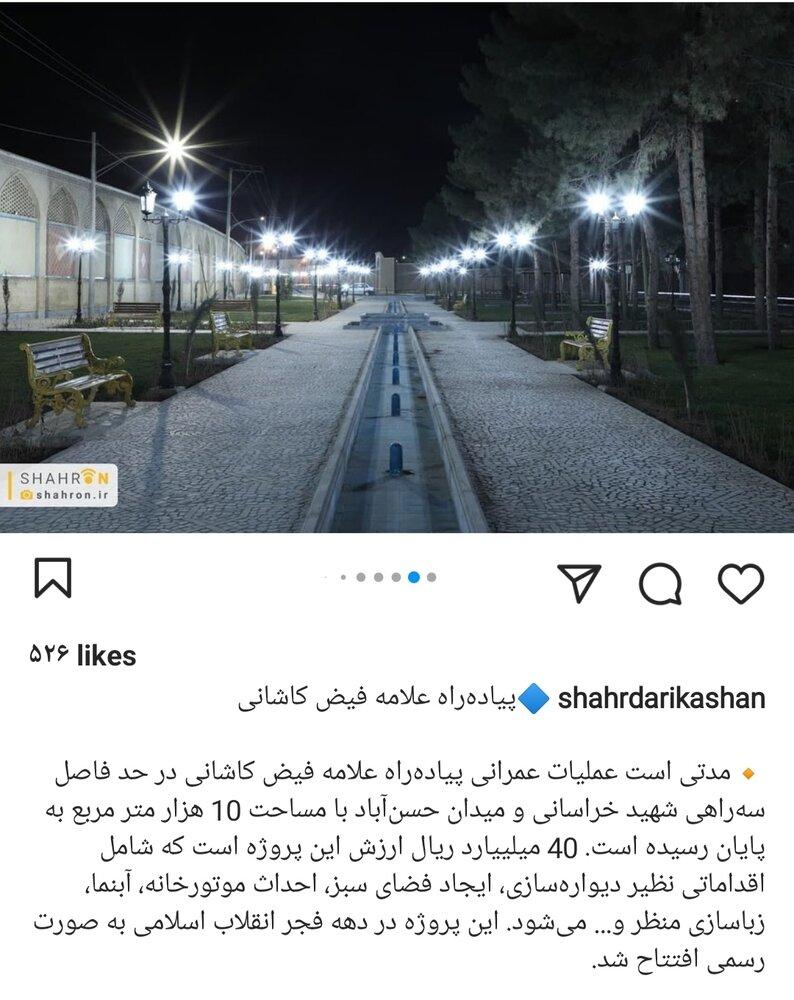 افتتاح پیاده راه علامه فیض کاشانی