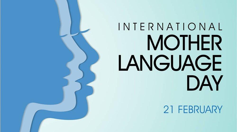 ۳ اسفند؛ روز جهانی زبان مادری ۹۹ + تاریخچه و زبان مادری چیست؟