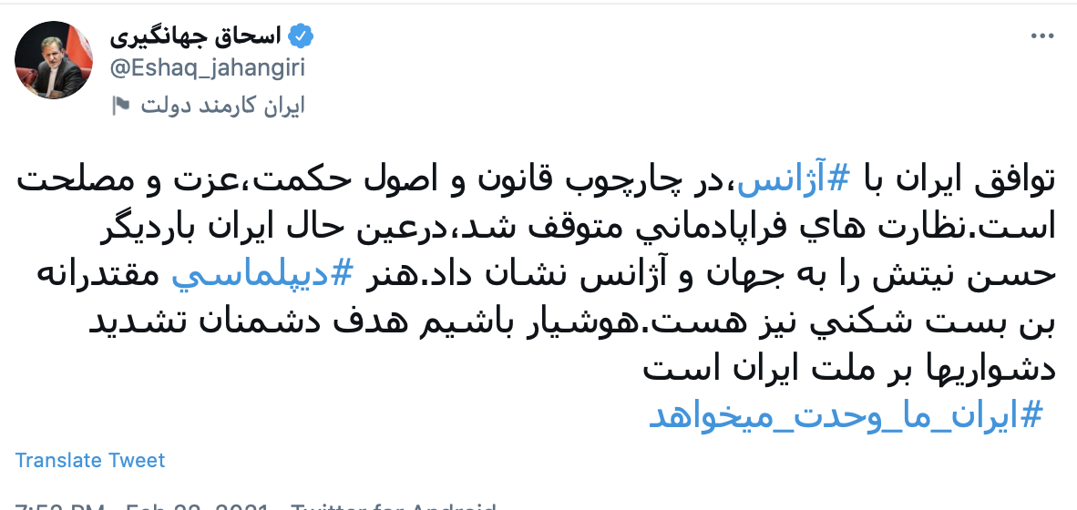 جهانگیری: ایران باردیگر حسن نیتش را به جهان و آژانس نشان داد