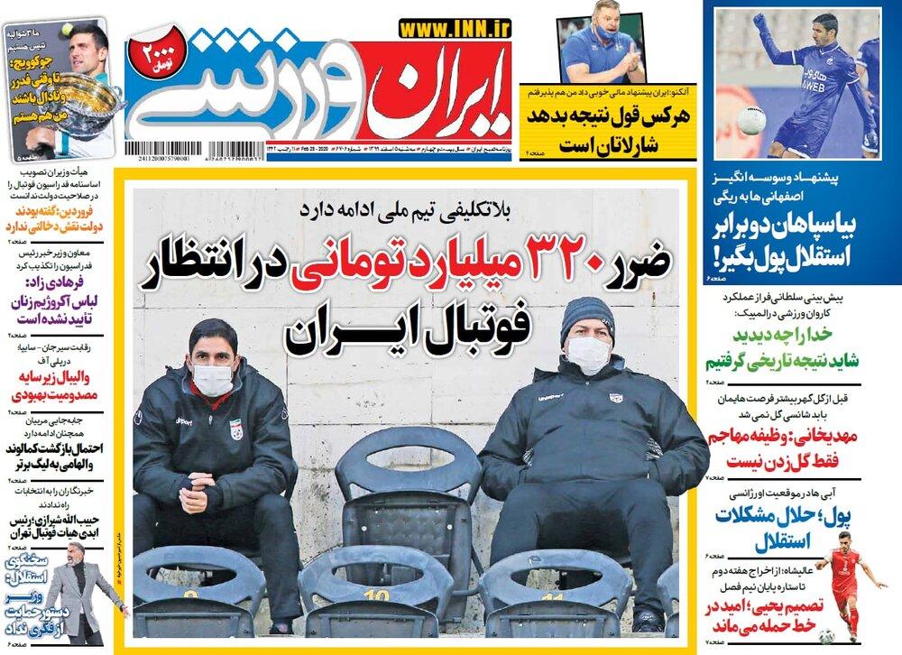 روزنامه های ورزشی 5 اسفند ماه؛ پیشنهاد به سپاهان ریگی نه، باقری جای کیانی