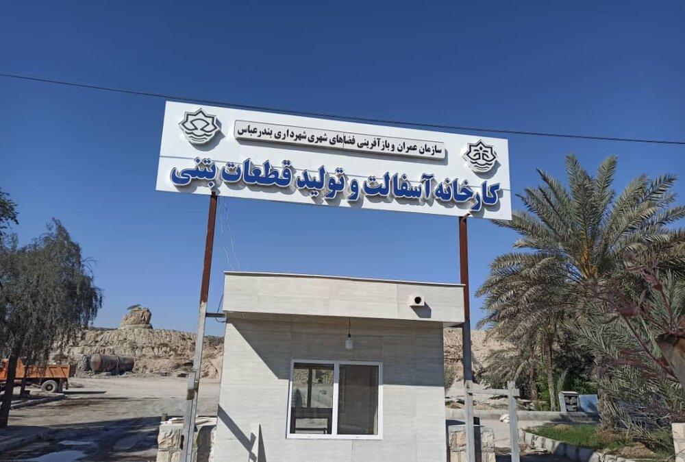 کارخانه آسفالت شهرداری بندرعباس راهاندازی میشود