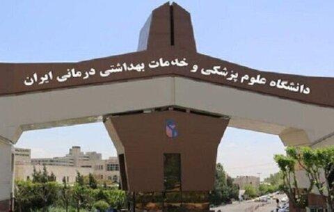 تصویب برنامه جامع علمی دانشگاه علوم پزشکی ایران