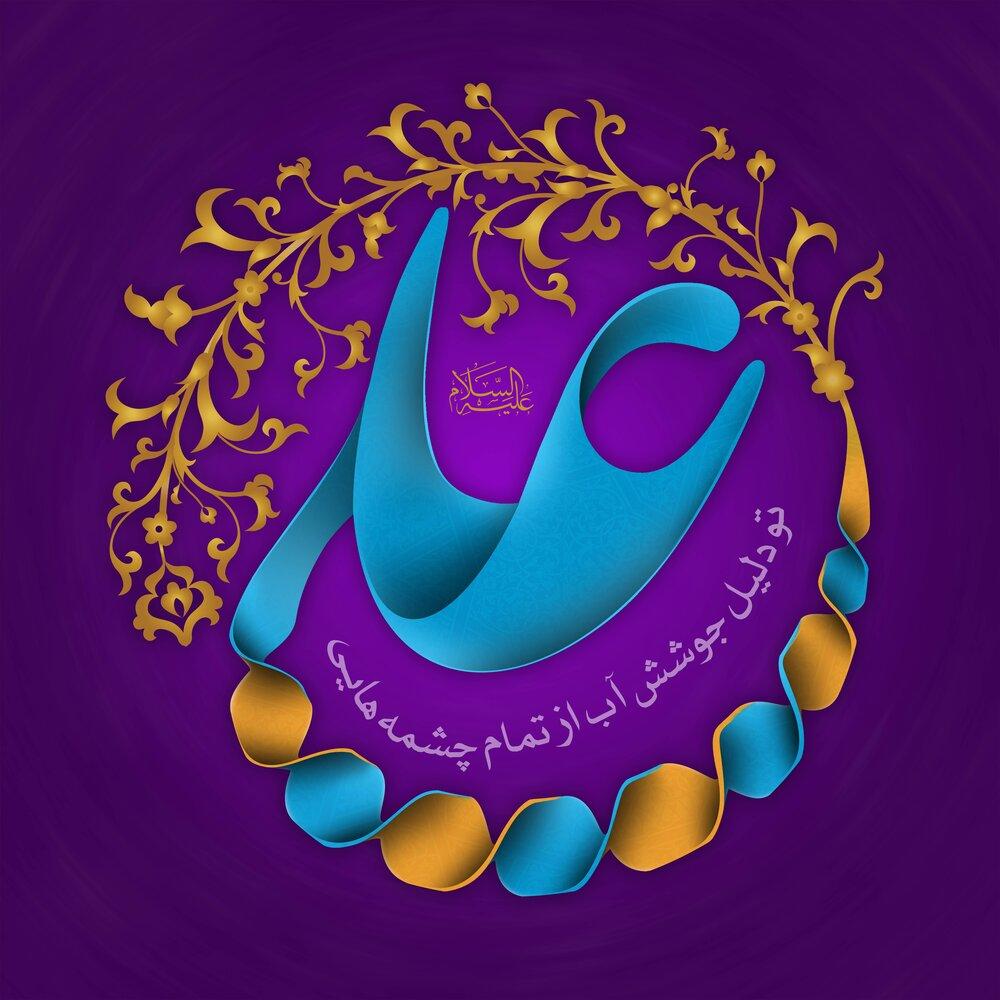 تبریک ولادت امام علی (ع) ۹۹ + عکس و متن ولادت امیرالمؤمنین (ع)