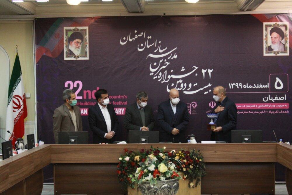 تجلیل از ۱۰۴ نفر از خیران مدرسهساز استان اصفهان
