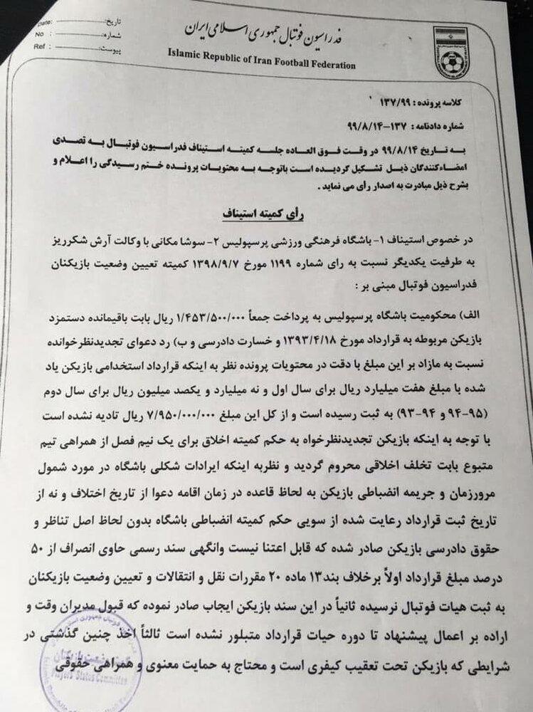 پنجره نقل و انتقالاتی پرسپولیس و نفت آبادان با شکایت مکانی بسته شد+ تصویر حکم