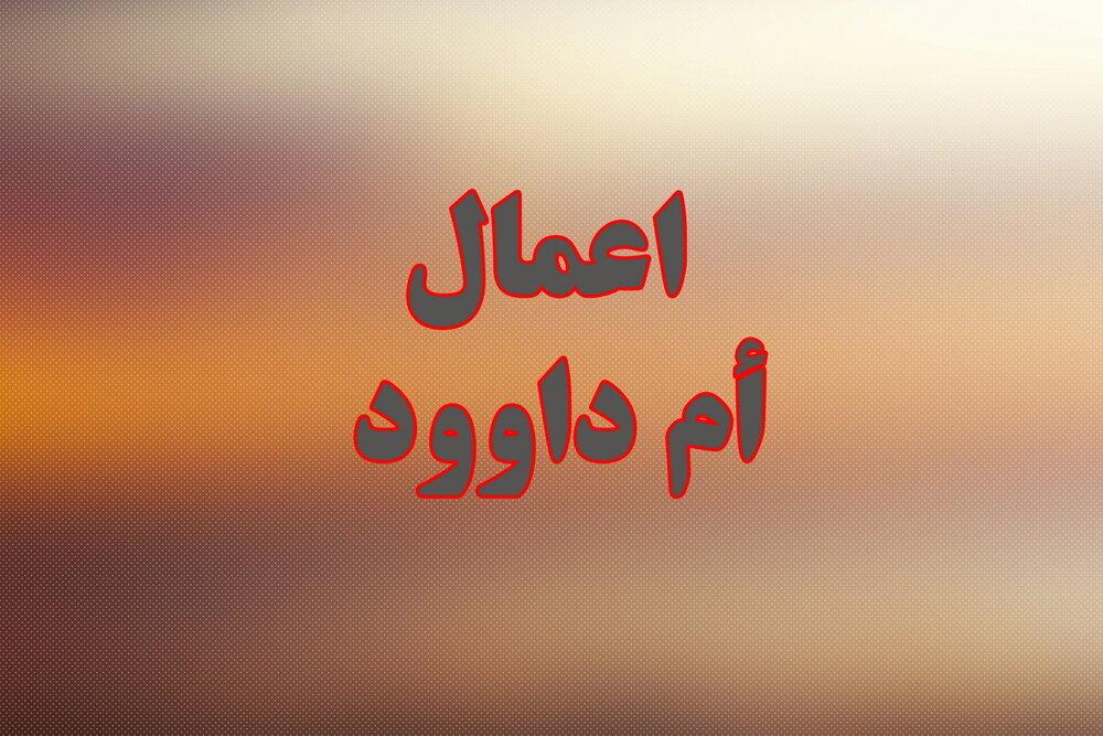 اعمال ایام البیض + اعمال ام داوود و نیمه رجب