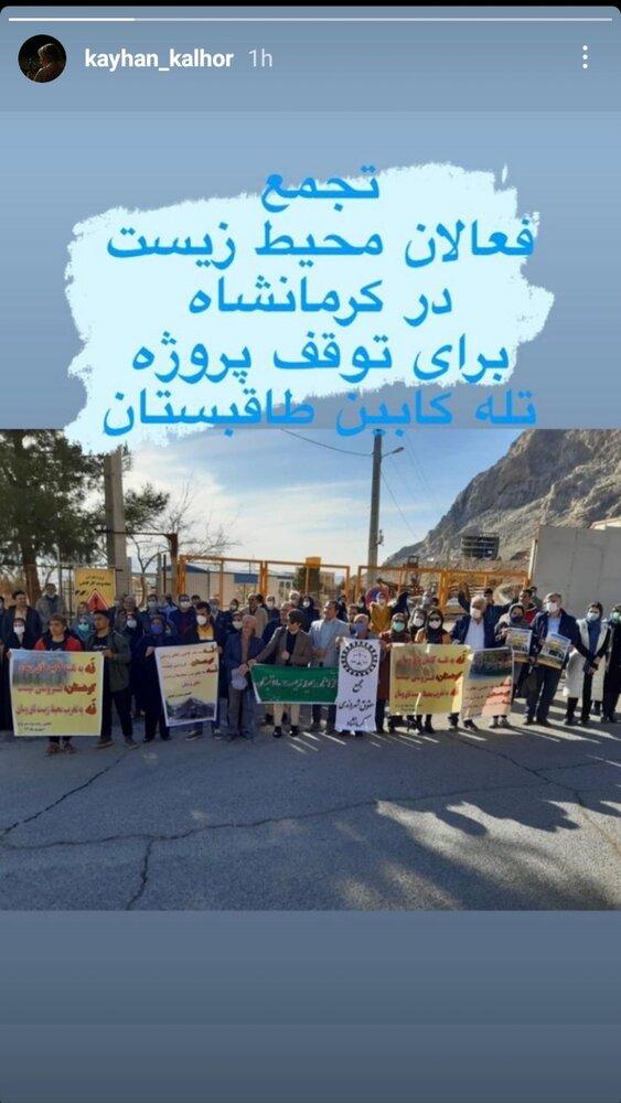 حمایت کیهان کلهر از پویش میراثی تله کابین طاق بستان
