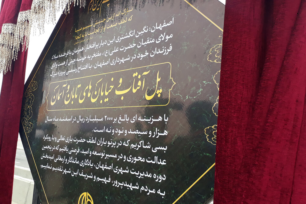 تحقق مطالبه چندین ساله در هفتادمین افتتاحیه «اصفهان در مسیر امید»