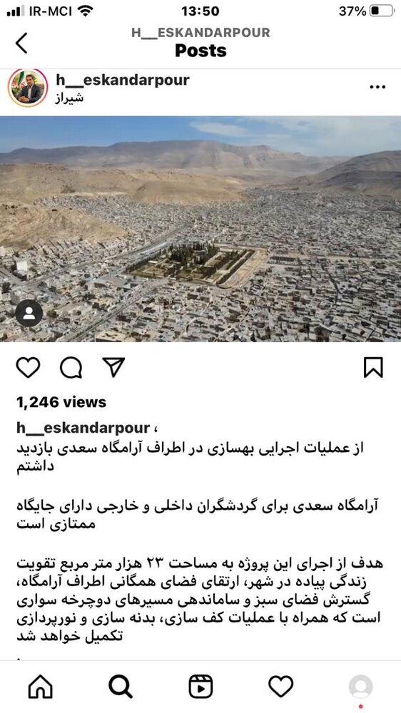 اجرای عملیات بهسازی آرامگاه سعدی