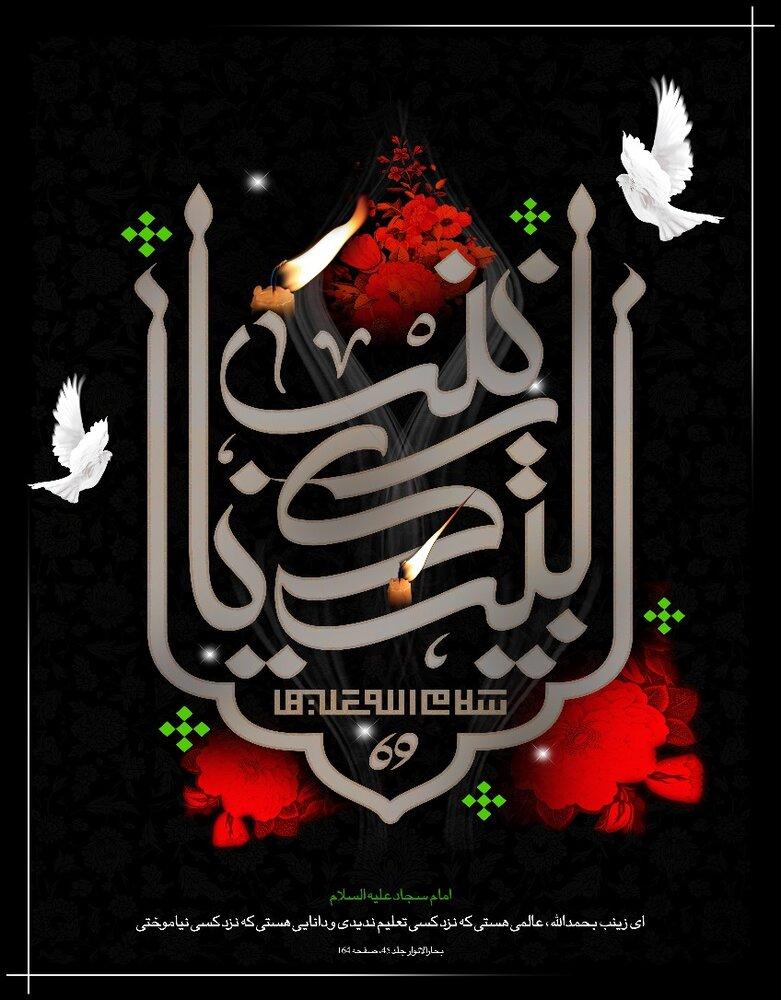 پیام تسلیت وفات حضرت زینب (س) ۹۹ + متن و عکس