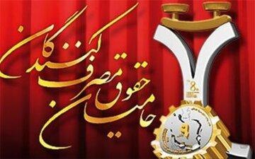 ۹ اسفند؛ روز ملی حمایت از حقوق مصرف کنندگان + تاریخچه و قانون