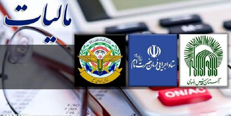 آستان قدس و ستاد اجرایی فرمان امام (ره) موظف به پرداخت مالیات شدند