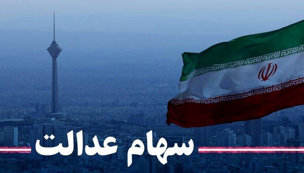 ارزش سهام عدالت امروز ۳۰ اسفند ۹۹ + اخبار
