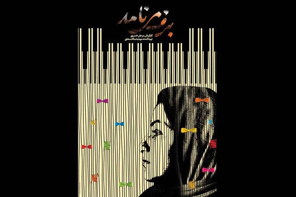 یک فیلم ایرانی بهترین فیلم جشنواره آمریکایی شد