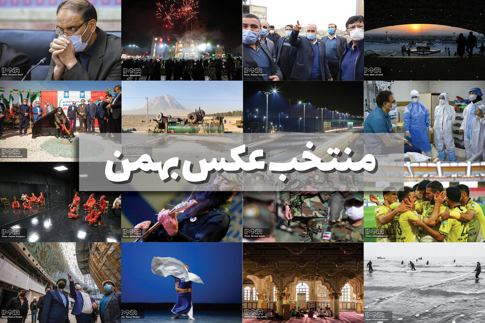 منتخب عکس های بهمن ماه ایمنا