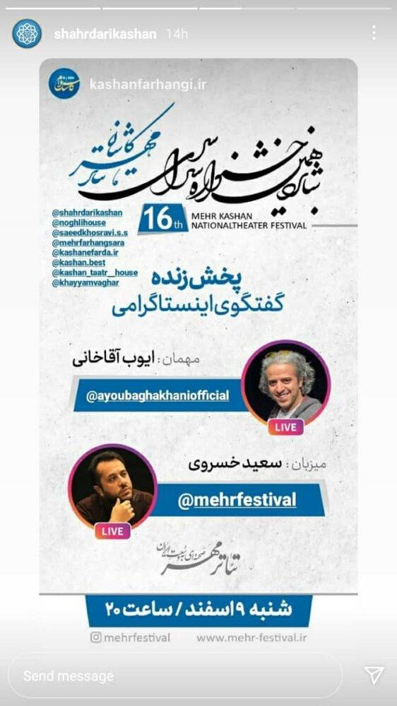 گفتگوی زنده اینستاگرامی  شانزدهمین جشنواره سراسری تئاتر مهر کاشان