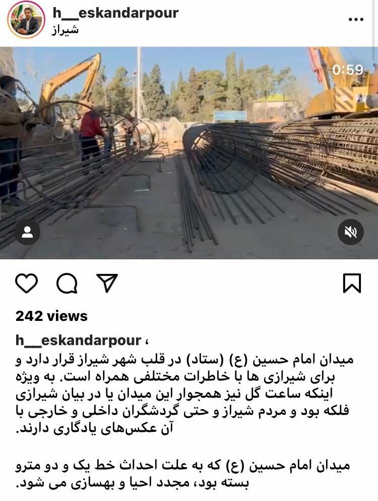 بهسازی و احیای مجدد میدان امام حسین (ع) در شیراز