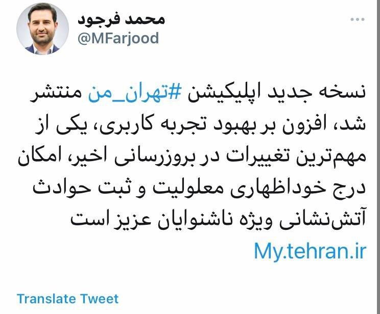 انتشار نسخه جدید اپلیکیشن تهران_من
