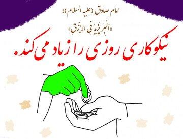 پیام روز احسان ۹۹ + عکس و اس ام اس ویژه روز احسان و نیکوکاری