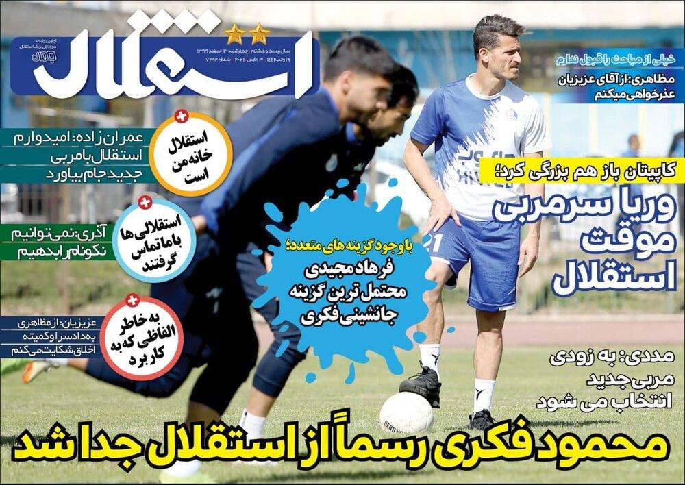 روزنامه های ورزشی چهارشنبه ۱۳ اسفند ماه؛  فکری هم مانند منصوریان مهره سوخته شد