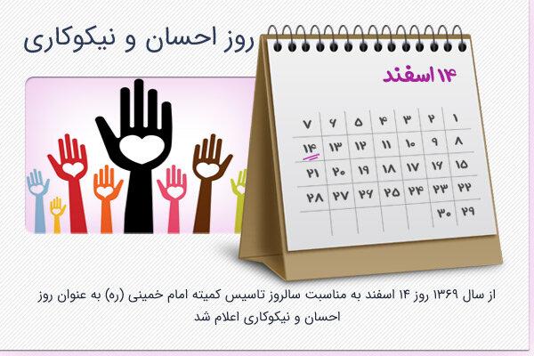 ۱۴ اسفند؛ روز احسان و نیکوکاری + تاریخچه
